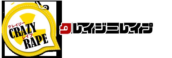 レイプ・レイプ動画・無料・エロ動画・無修正・クレイジーレイプ